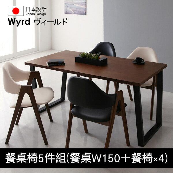 【Wyrd】日本設計天然胡桃木時尚設計餐桌_5件組(餐桌W150+椅子x4) - 限時優惠好康折扣