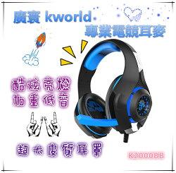 電競耳機 廣寰 kworld-頭戴式電競耳麥藍光 藍光 電競周邊 耳麥 麥克風 耳機 K2000BB
