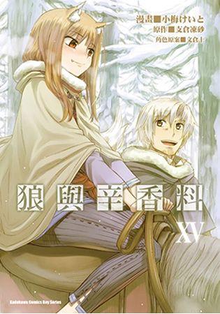 狼與辛香料(15)漫畫