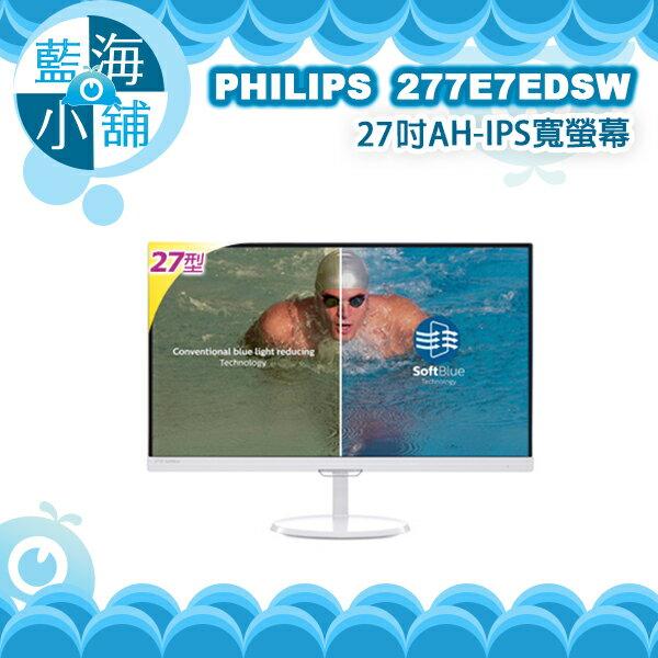 PHILIPS 飛利浦 277E7EDSW 27型AH-IPS寬螢幕 電腦螢幕