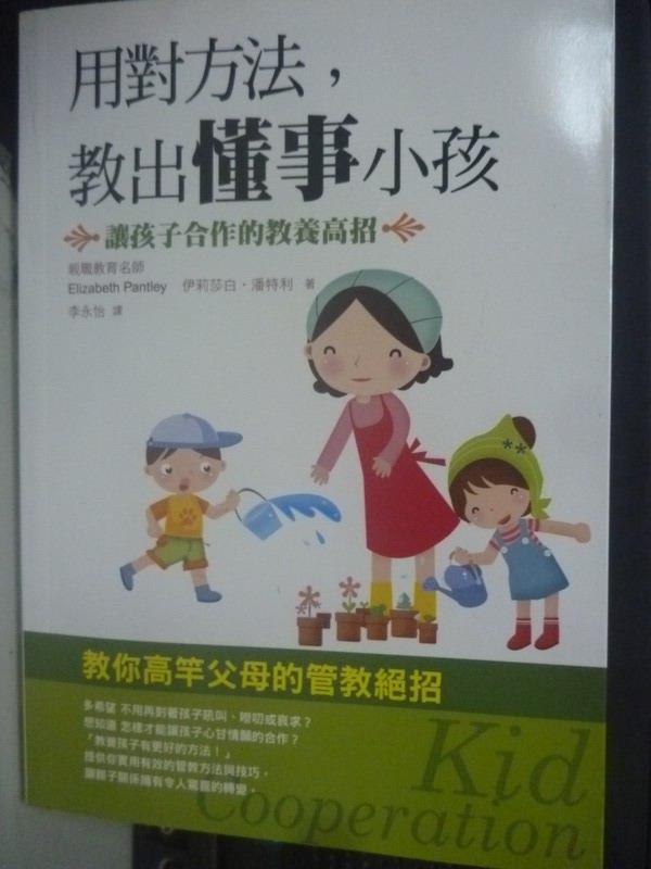 【書寶二手書T6/親子_LFT】用對方法,教出懂事小孩_李永怡, 伊麗莎白.潘特利