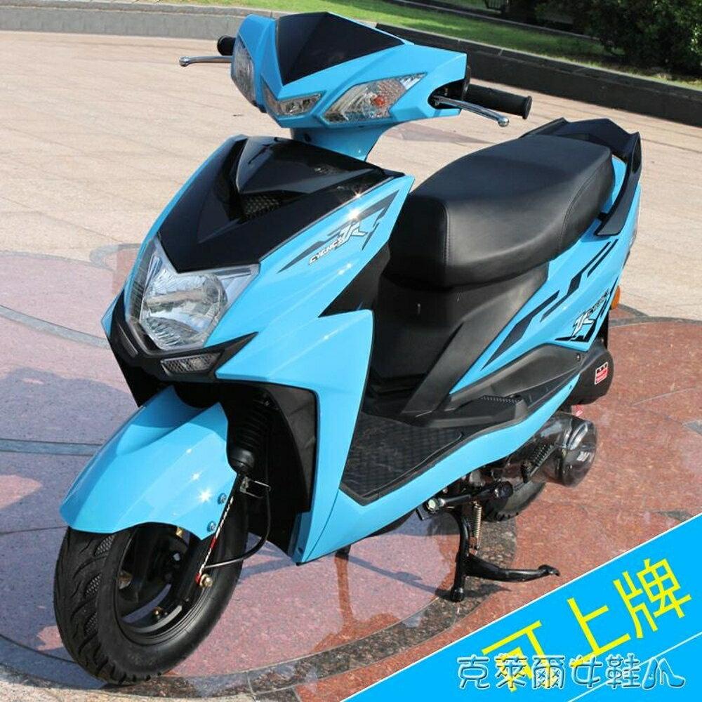 可上牌尚領摩托車踏板車125cc燃油車男女式省油鬼火車摩托車街車MKS 免運 清涼一夏钜惠