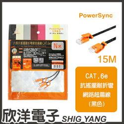 群加 CAT.6 抗搖擺耐折彎網路超扁線(黑色)【15米】CLN6VAF0150A