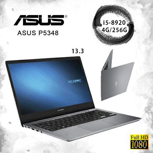 華碩 ASUS P5348 系列商務機 13.3吋 FHD i5-8250U/4G/256G M.2/W10H 美型 超輕薄 筆記型電腦 贈4G記憶體 加碼再升級