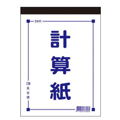 美加美 D4536 36K計算紙 70張  10本  包