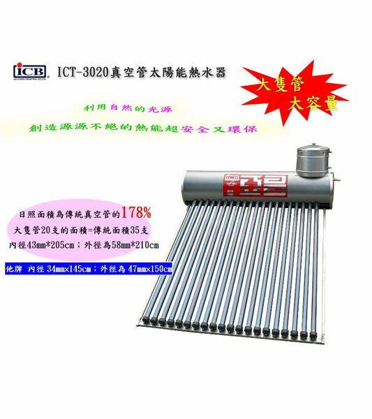 ~東益氏~亞昌ICT~3020真空管太陽能熱水器 無電熱 保溫桶300公升 可申請補助 5