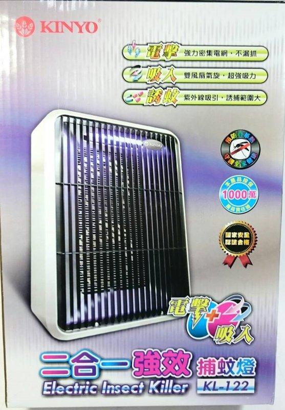 【八八八】e網購~【耐嘉 二合一強效捕蚊燈 KL-122】363255 捕蚊燈 捕蚊器