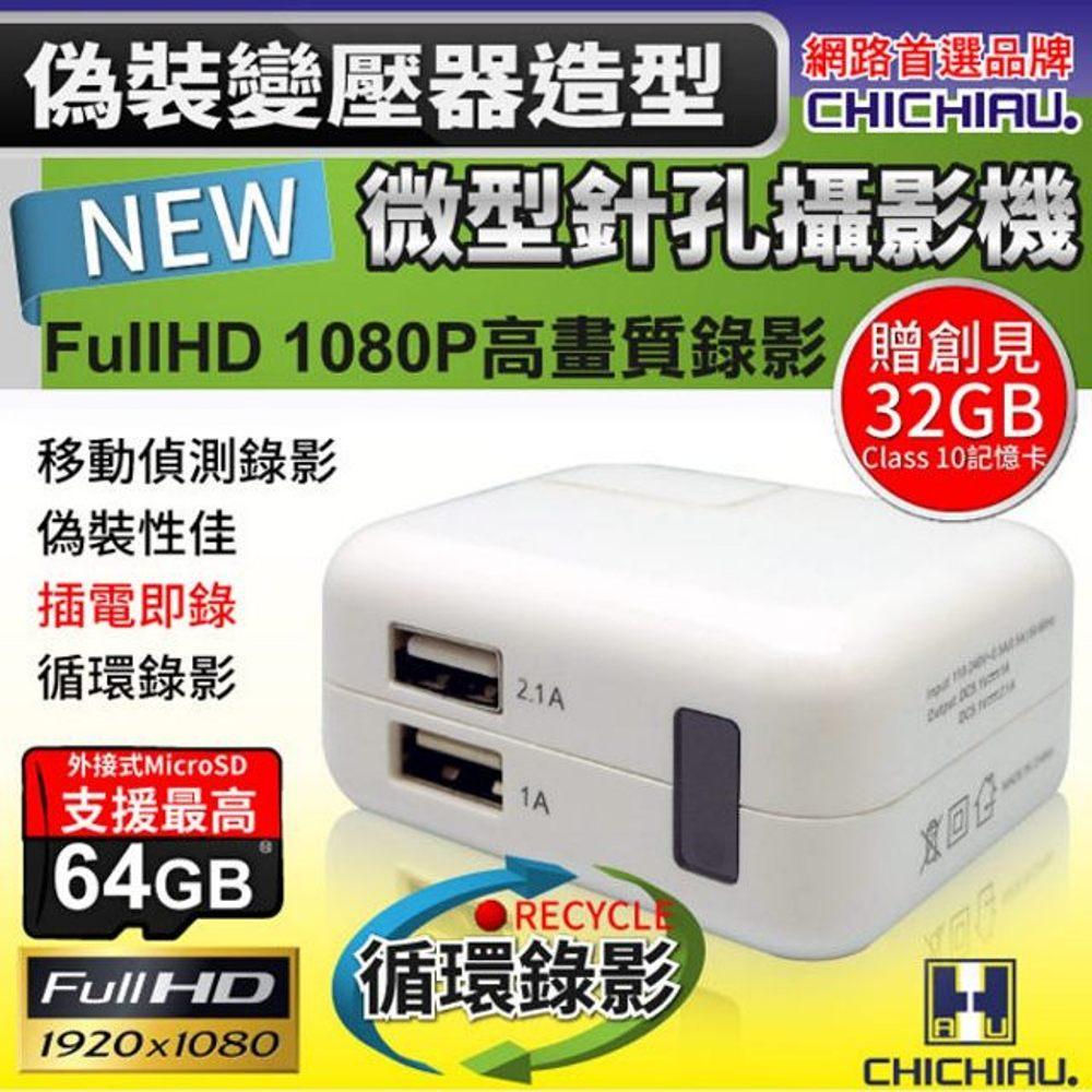【CHICHIAU】Full HD 1080P 變壓器造型微型針孔攝影機(32GB)