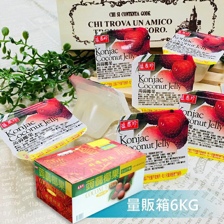 盛香珍 l 蒟蒻椰果果凍(荔枝風味)6kg量販箱★香氣撲鼻的荔枝味內添加椰果口感佳,冰過後完全是消暑聖品!