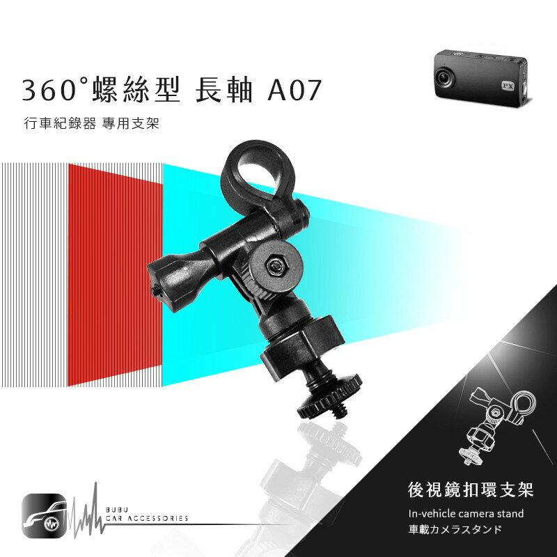 【A07 螺絲型-長軸】後視鏡扣環式支架 EMMAS HDC568 368 888 路易視SX072AS RS021