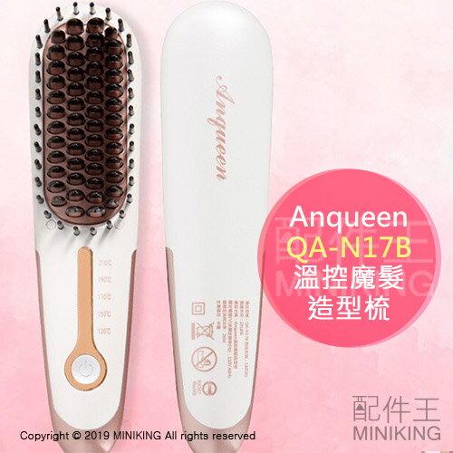 現貨 公司貨 ANQUEEN QA-N17B 二代 溫控 帶線 魔髮造型梳 防燙 魔髮梳 5段溫控