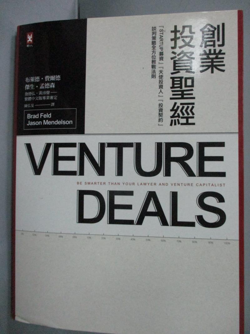 ~書寶 書T1/投資_XFE~創業投資聖經~Startup募資、天使投資人、投資契約、談判