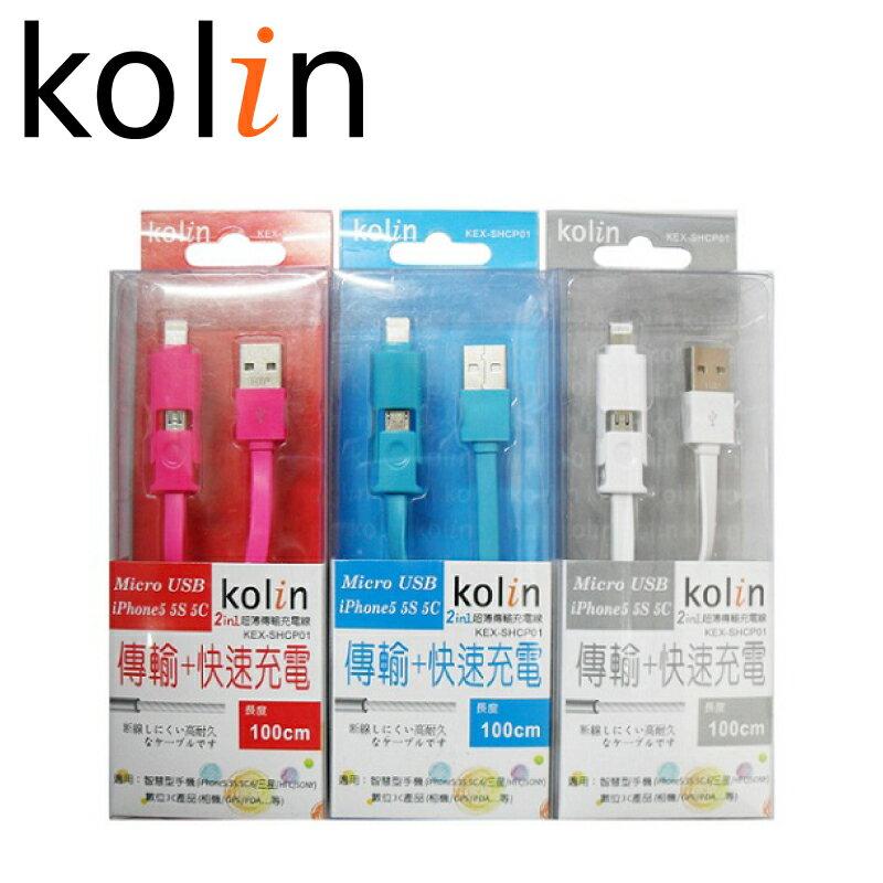 小玩子 Kolin 歌林 2合1 超薄 傳輸 充電線 輕巧 雙接頭 顏色隨機 KEX-SHCP01