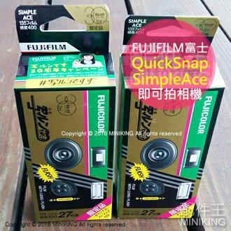 【配件王】現貨 FUJIFILM 富士 QuickSnap Simple Ace 30週年 單台 即可拍相機 復刻版 底片相機
