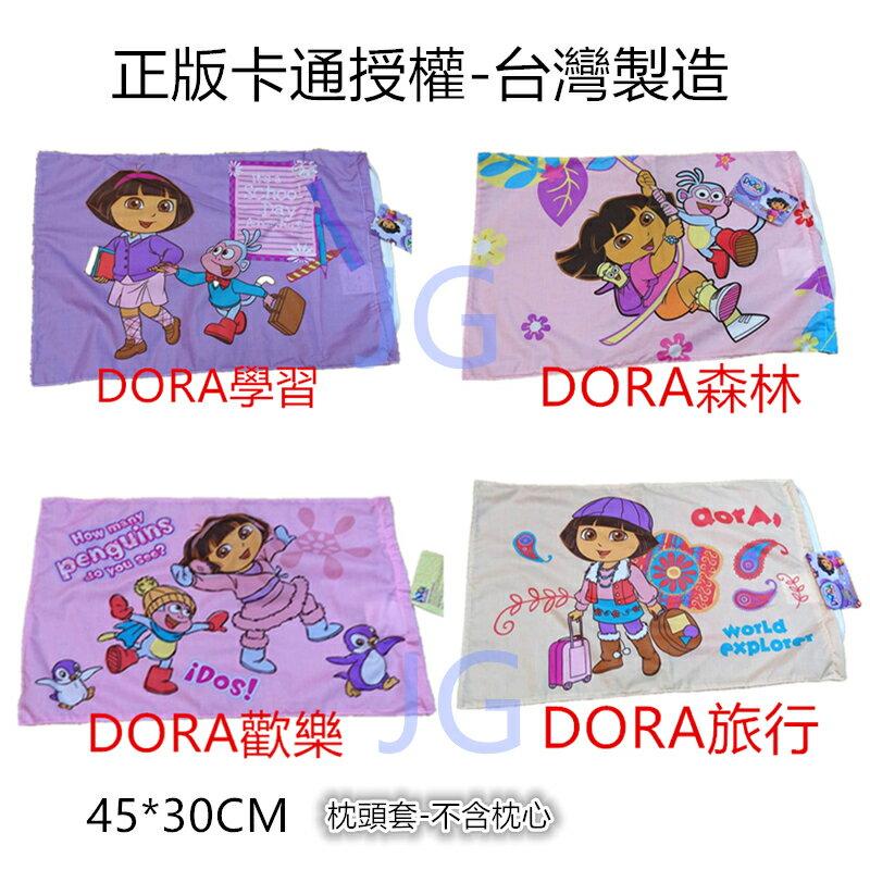 DORA朵拉多款 正版卡通小枕頭套尺寸約:45*30公分(不含枕心),台灣製造,兒童小乳膠枕頭小枕套。