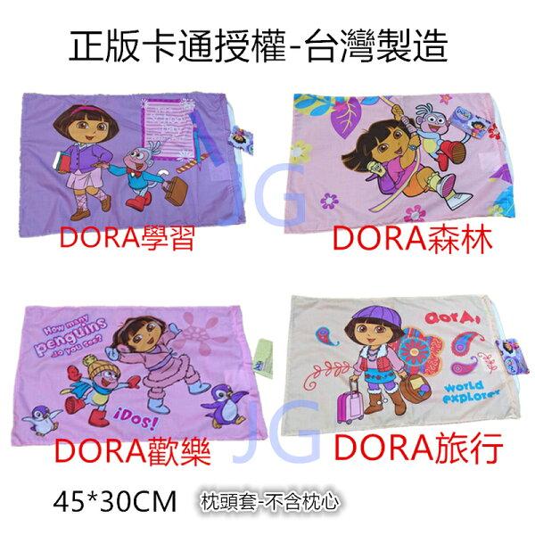 DORA朵拉多款正版卡通小枕頭套尺寸約:45*30公分(不含枕心),台灣製造,兒童小乳膠枕頭小枕套。