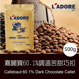 【樂多烘焙】比利時製 嘉麗寶60.1%苦甜巧克力鈕扣/500g