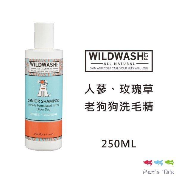 <br/><br/>  英國WildWash-老狗狗洗毛精 (人蔘、玫瑰草) 250ml Pet&#x27;s Talk<br/><br/>