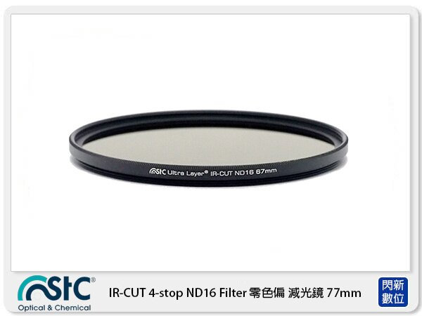 閃新科技:【限時點數10倍送】STCIR-CUT4-stopND16Filter零色偏減光鏡77mm(77公司貨)