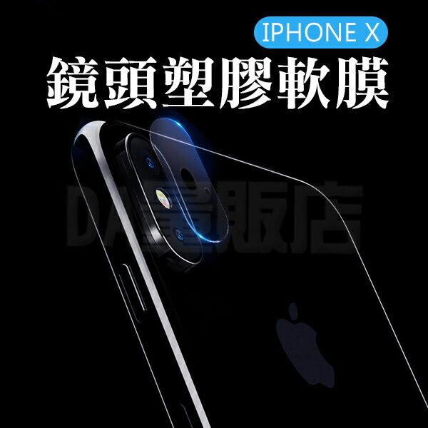 【樂天最低價】 Apple iPhone X ix 後鏡頭 保護貼 保護膜 軟膜 鏡頭膜 鏡頭貼(80-3049)