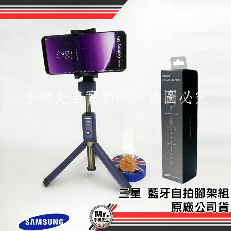 手機先生【Samsung】三星 原廠 藍牙自拍棒 自拍腳架 內建藍牙 可伸縮 360度旋轉 直立式
