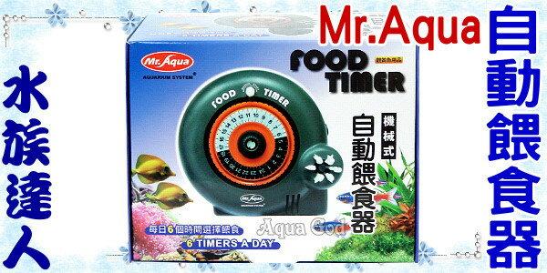 【水族達人】水族先生Mr.Aqua《機械式自動餵食器》每日可自動定時餵食6個時段!