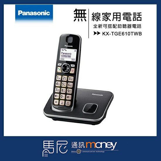 國際牌 Panasonic 數位無線電話 KX-TGE610TWB/室內電話/中文輸入顯示/家用電話【馬尼通訊】