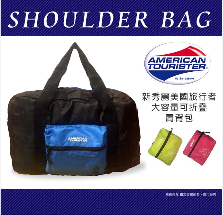 《熊熊先生》新秀麗Samsonite 美國旅行者 AT 折疊旅行袋 大容量 肩背包 收納包 隨身包 手提包 出國置物包