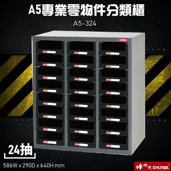歸類收納~樹德A5V-32424格抽屜(黑抽)專業零物件分類櫃零件櫃置物櫃收納櫃零件五金台灣品牌