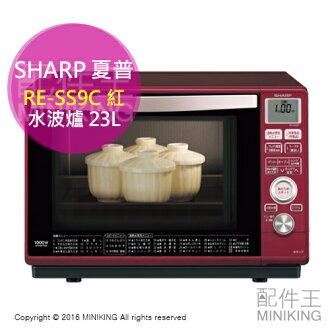 【配件王】日本代購 SHARP 夏普 RE-SS9C 紅 水波爐 微波爐 烤箱 過熱水蒸氣 23L 另 RE-SS9D