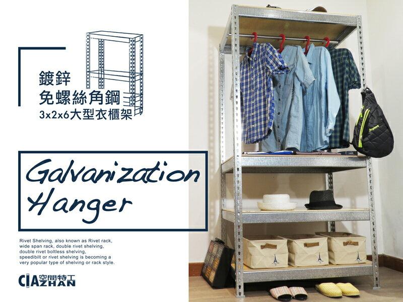 (預購)鍍鋅免螺絲角鋼(3x2x6x4層)♞空間特工♞衣架 衣櫃 收納 收納櫃 吊衣桿 組合架 衣櫥CLZ34