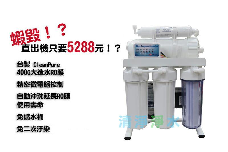缺貨【大墩生活館】商用/家用免壓力桶/台製家用CP5A-400G/400加崙/電腦自沖直接輸出RO逆滲透/特價5288元。