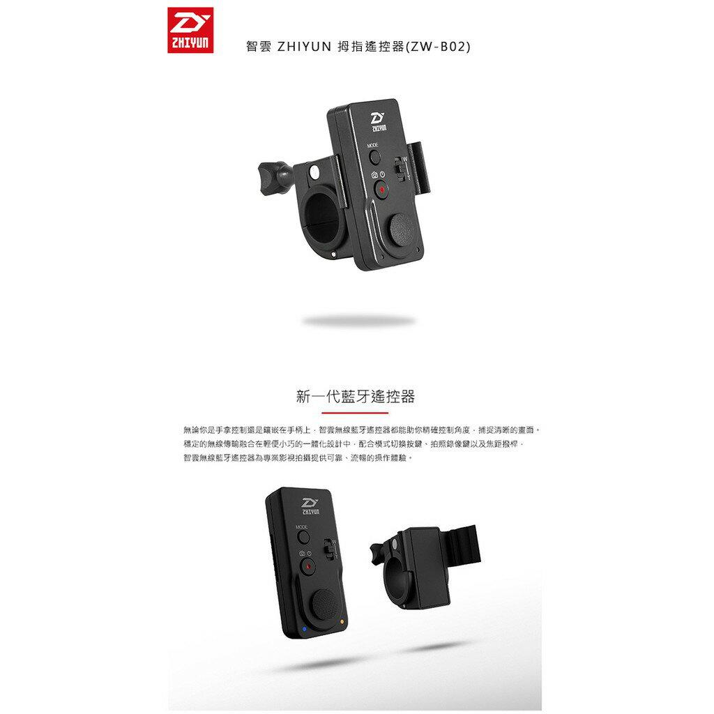 智雲 ZHIYUN 拇指遙控器(ZW-B02)