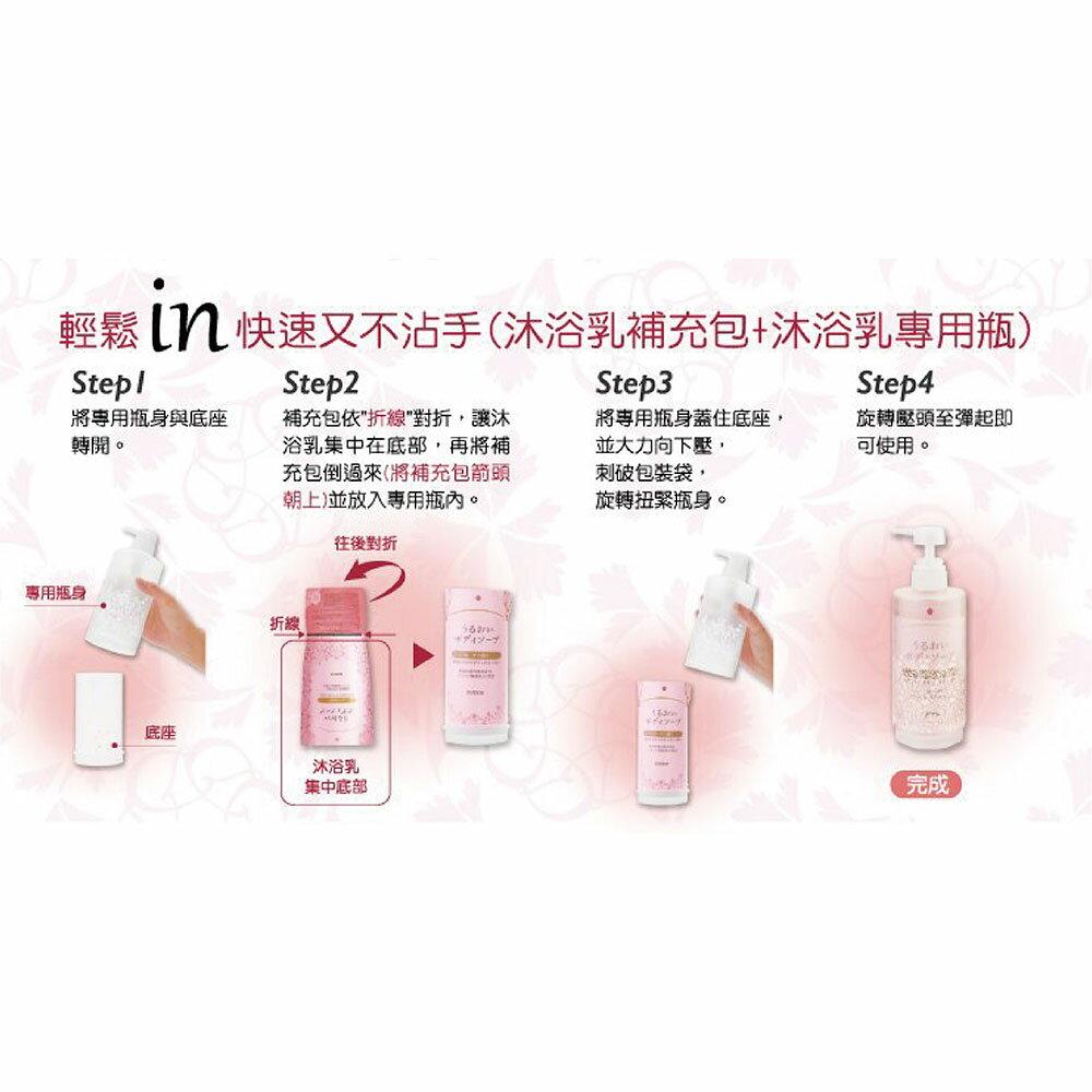 DUSKIN 保濕沐浴乳組 / 專用瓶*1+補充包*1 / 香味任選 / 泡沫細緻好沖洗 2