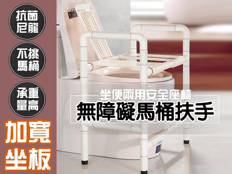 坐便洗澡兩用 洗澡椅 免打孔馬桶扶手 IB008無障礙 ABS 防滑扶手 廁所扶手 安全扶手 老人小孩 無障礙設施