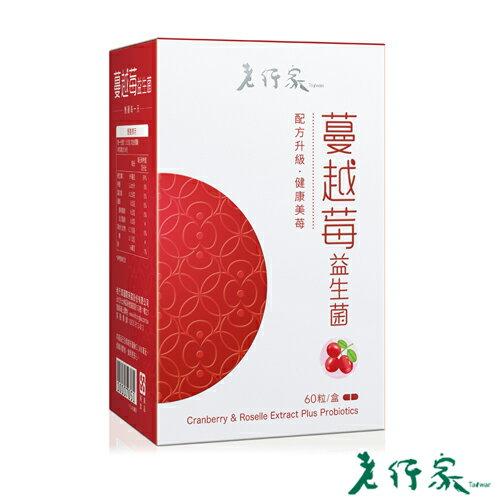 【老行家】蔓越莓益生菌(60粒/盒)