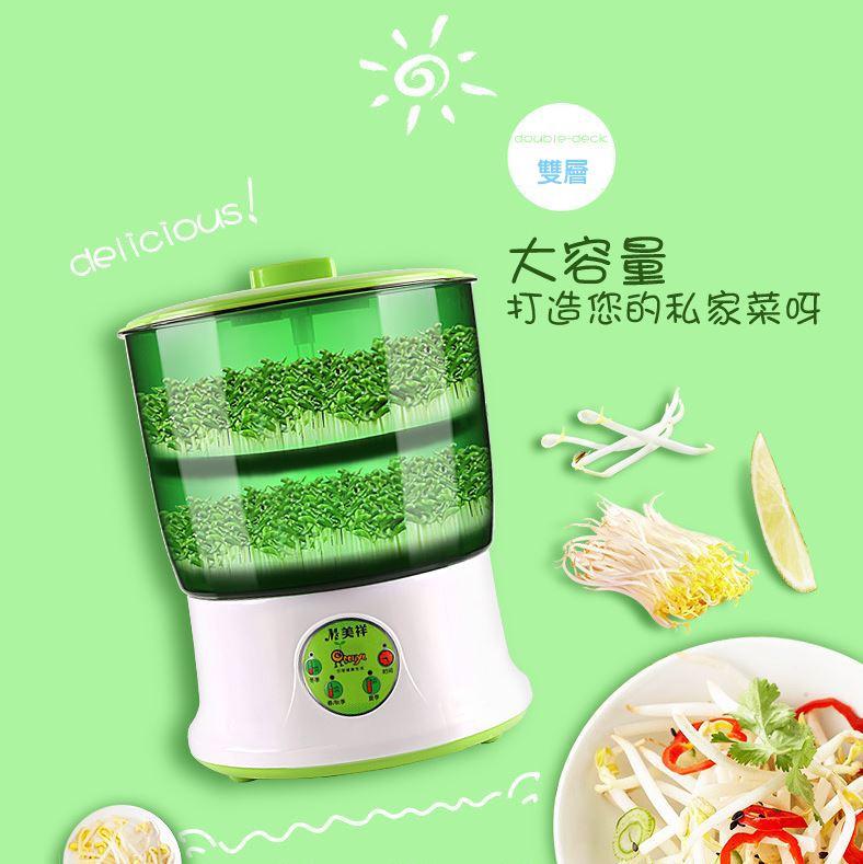 【愛家便宜購】全自動家用 多功能智能韓版大容量生雙層發豆芽機