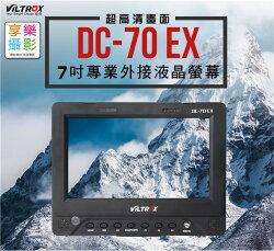[享樂攝影] 公司貨一年保固 Viltrox 唯卓 DC-70EX 導演機 7吋外接LCD 螢幕HDMI 攜帶螢幕 錄影 拍片