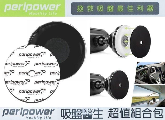 權世界@汽車用品 PeriPower 吸盤醫生超值組合包 拯救硬化的舊吸盤(附加萬用黏貼式轉接盤) 8PPDST681