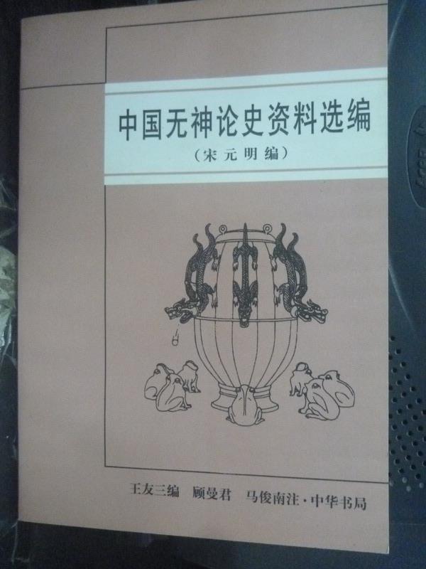 【書寶二手書T1/歷史_IGY】中國無神論史資料選編(宋元明邊)_王友三_簡體書