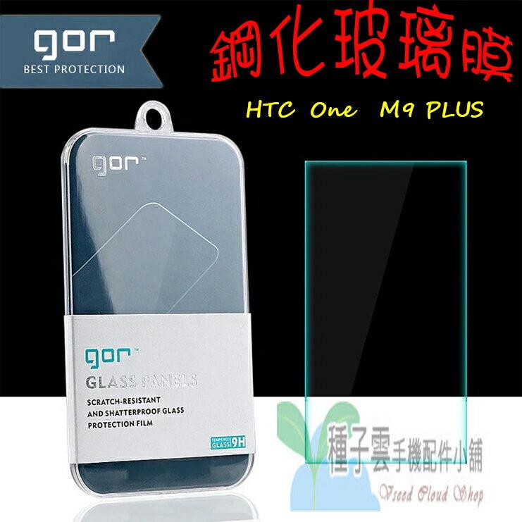 【HTC】 GOR  ㊣  9H  HTC One M9 PLUS / M9+ 玻璃 鋼化 保護貼 保護膜 ≡ 全館滿299免運費 ≡