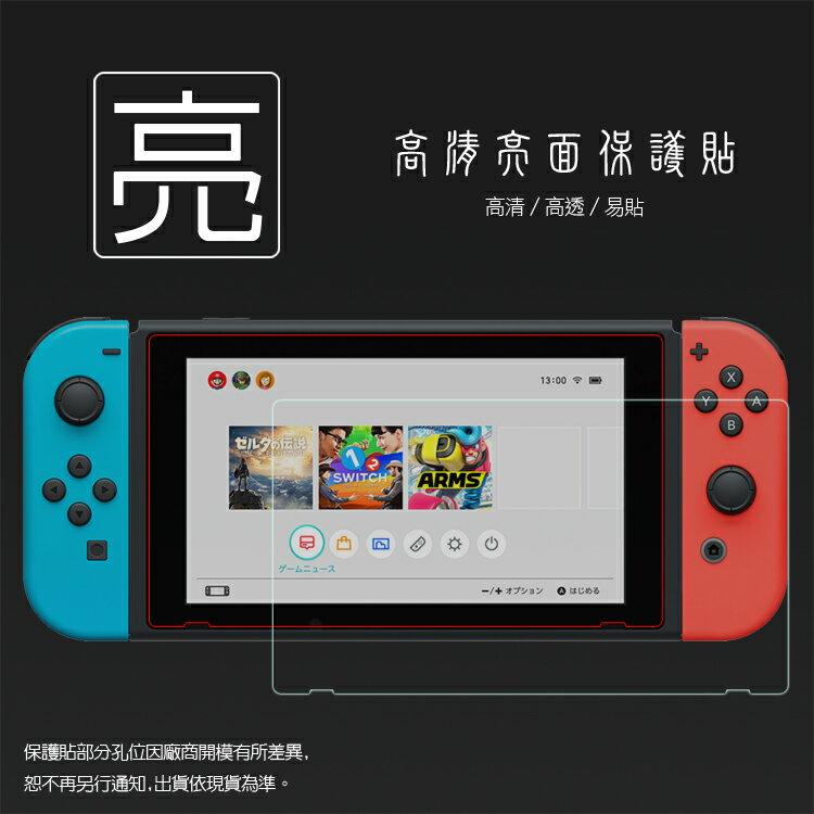 亮面螢幕保護貼 Nintendo 任天堂 Switch 保護貼 軟性 亮貼 亮面貼 保護膜