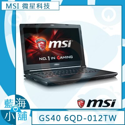 MSI 微星 GS40 6QD(Phantom)-012TW 14吋 電競 筆記型電腦 (i7-6700HQ/128G+1TB/GTX960M-2G/Win10) ★活動★