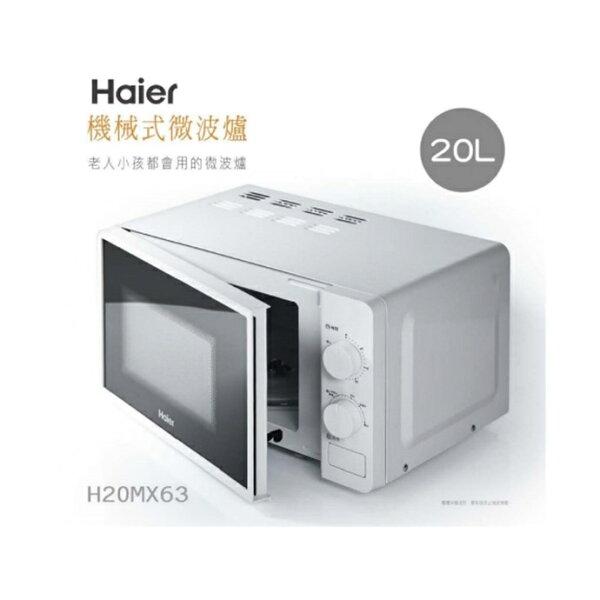 【海爾】20公升機械式微波爐20MX63-LH20MX63保固免運-隆美家電