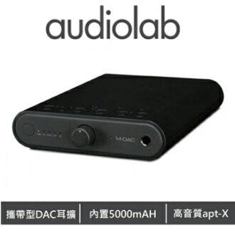 Audiolab 可攜帶型DAC耳擴機 M-DAC-MINI 公司貨 0利率 免運