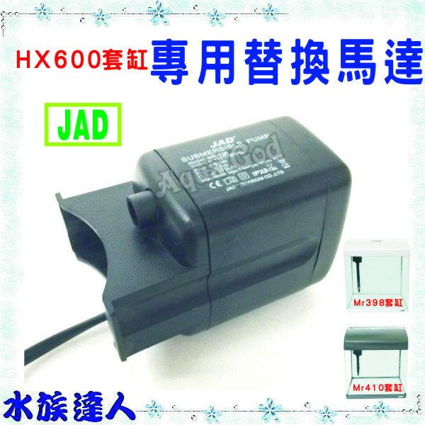 水族達人】【馬達】JAD《HX-600套缸 專用替換缸用馬達 》