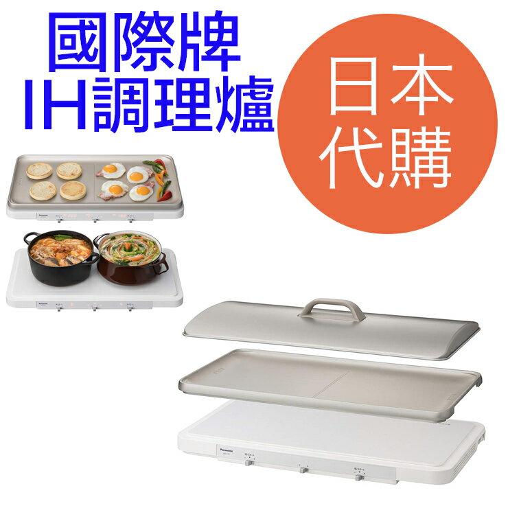 【APP下單領卷折後$15,400】2018最新款 日本製 國際牌 Panasonic KZ-CX1 桌上型 電烤盤 IH調理爐 ~愛網拍~