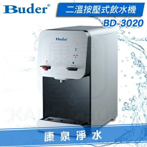 【康泉淨水】Buder 普德 桌上型 按壓式二溫飲水機 BD-3020【搭配原廠中空絲膜生飲淨水器】熱交換系統,溫熱水均煮沸,不喝生水《免費安裝》