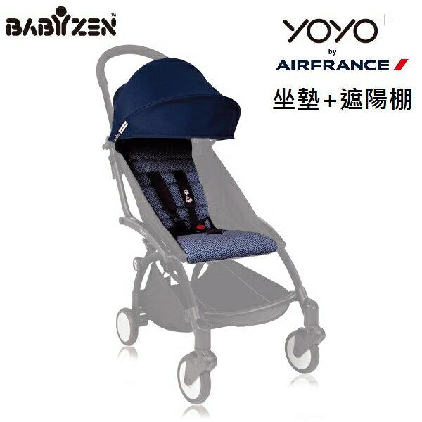 【New法國航空聯名款】法國【BABYZEN】YOYO Plus嬰兒手推車配件 - 坐墊+遮陽棚 (法航藍)