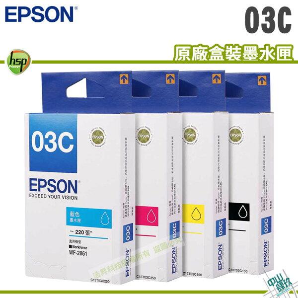 【浩昇科技】EPSON03CT03C原廠盒裝墨水匣
